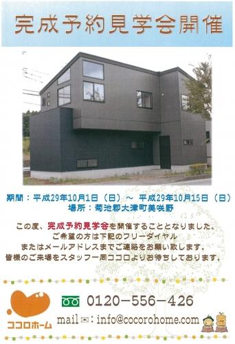 H邸完成見学会.jpg